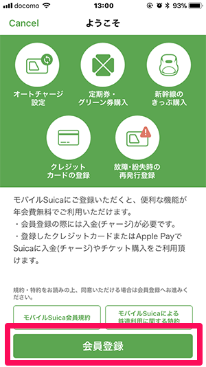 Suica 登録開始