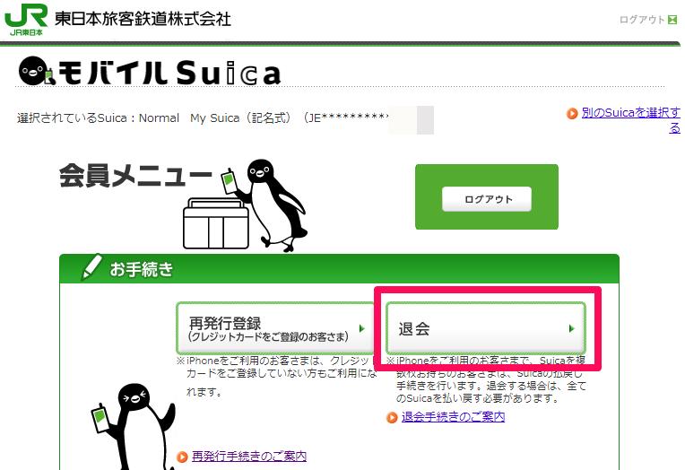 My Suica 退会