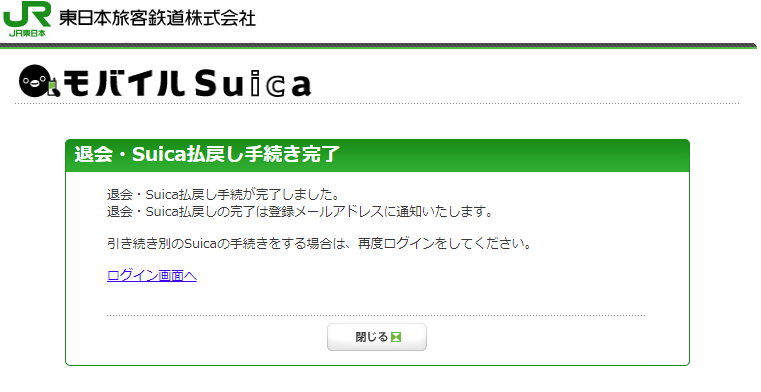 My Suica 退会・払戻手続き完了