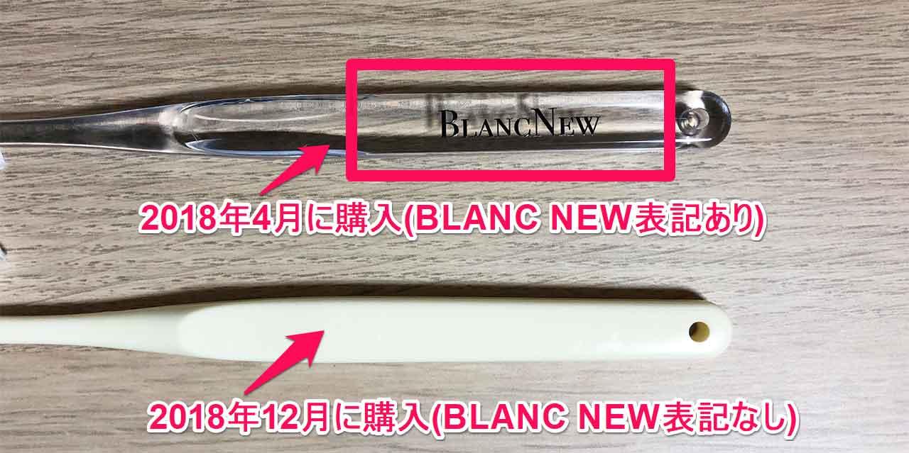 奇跡の歯ブラシ BLANC NEW