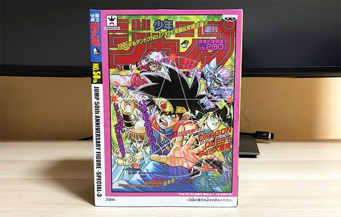 週刊少年ジャンプ50周年アニバーサリーフィギュア SPECIAL 3 「ダイ」外箱裏面