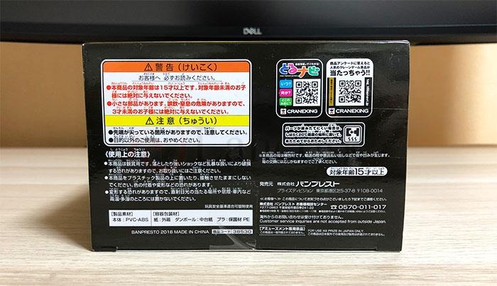 週刊少年ジャンプ50周年アニバーサリーフィギュア SPECIAL 3 「ダイ」外箱底面