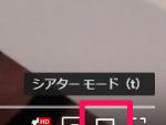 シアターモードボタンがなくなった YouTube の動画をシアターモードで見る方法