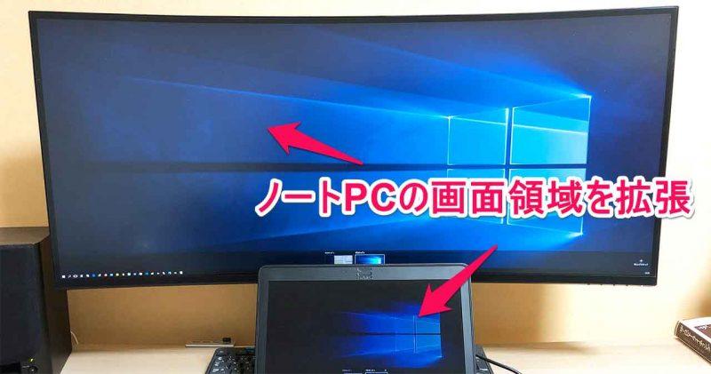 ノートPCをウルトラワイドディスプレイに接続し、画面を拡張