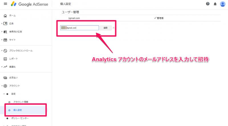 別アカウントの Google AdSense と Google Analytics 連携 Analyticsアカウントを招待