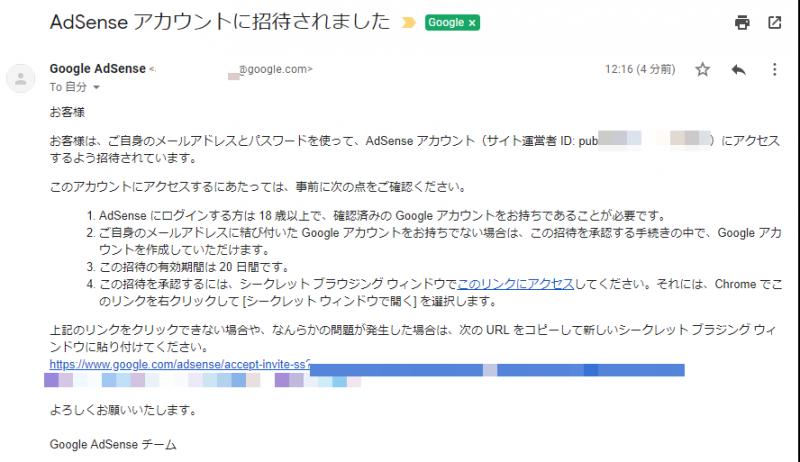 別アカウントの Google AdSense と Google Analytics 連携 招待を承認するためのメール