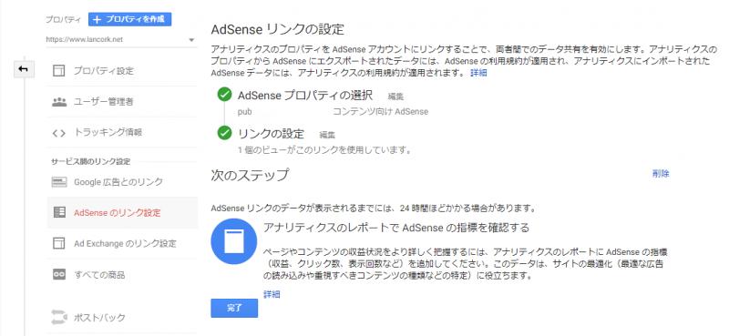 別アカウントの Google AdSense と Google Analytics 連携 リンクの設定完了