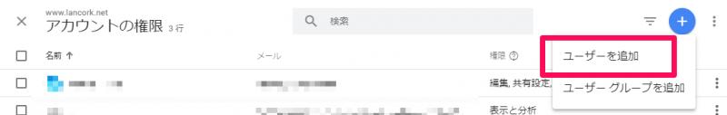 別アカウントの Google AdSense と Google Analytics 連携 Analyticsアカウント側でAdSenseアカウントを追加2