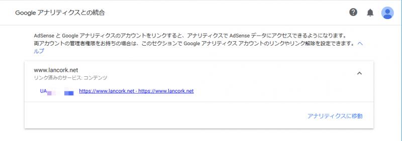 別アカウントの Google AdSense と Google Analytics 連携 Analyticsアカウント側でAdSenseアカウントを追加完了