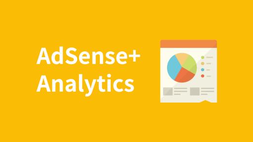 AdSense と Analytics