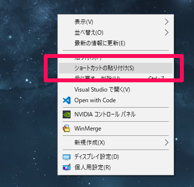 Kindle for PC 実行ファイルショートカット貼り付け