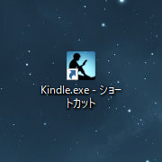 Kindle for PC ショートカット