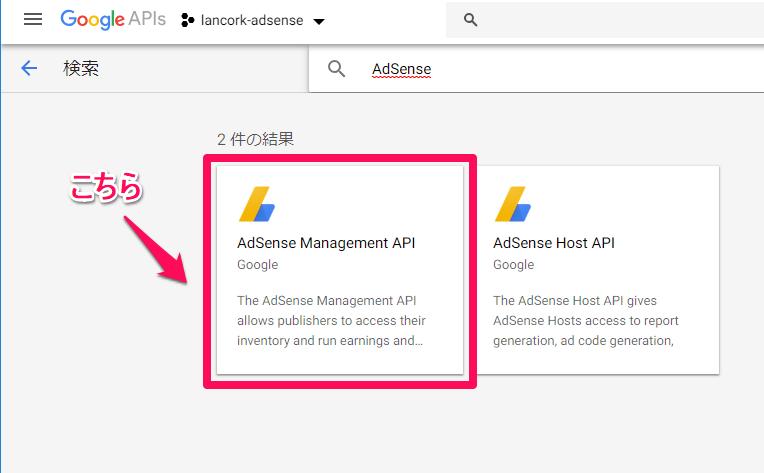 AdSense Management API を選択
