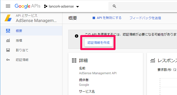 AdSense Management API 認証情報を作成
