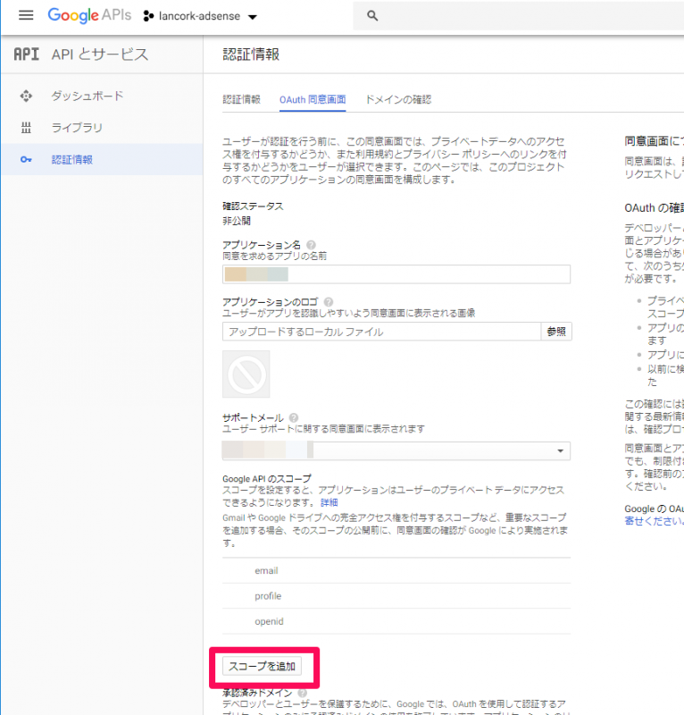 AdSense Management API スコープを追加