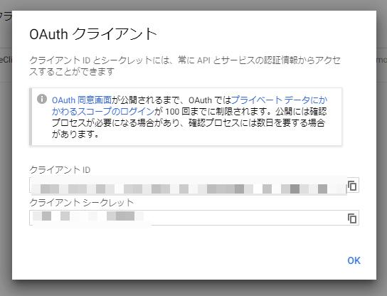 AdSense Management API OAuthクライアントの作成完了