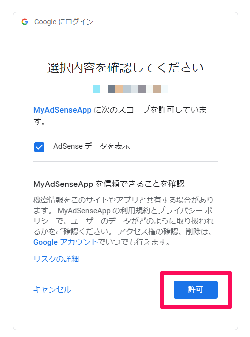 AdSense Management API アプリケーションを許可