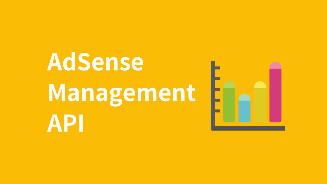 AdSense Management API