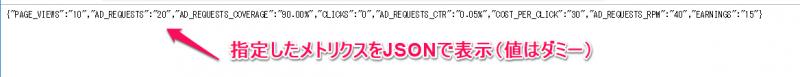 AdSense Management API 収益データをJSONで表示(値はダミー)