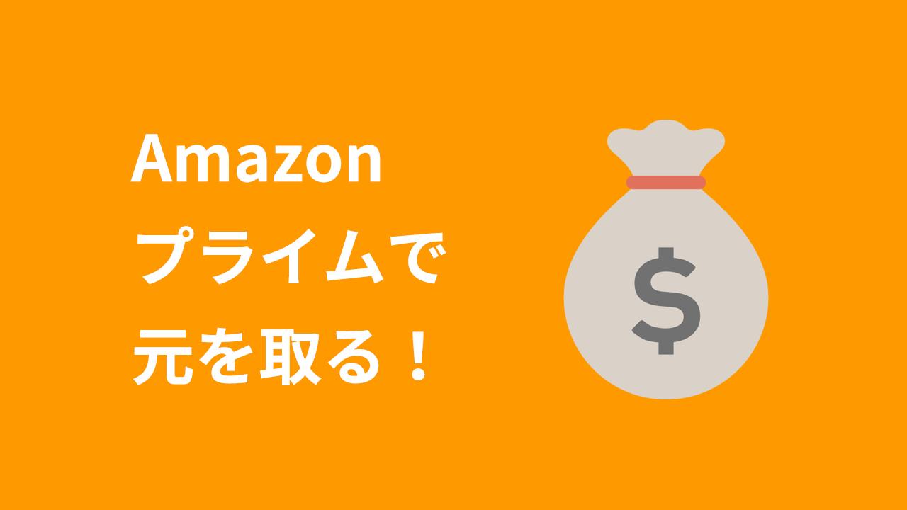 Amazonプライムで元を取る