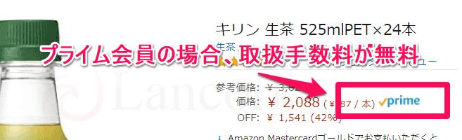 Amazonプライム 取扱手数料無料