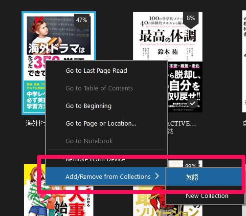 Kindle for PC コレクションに本を追加