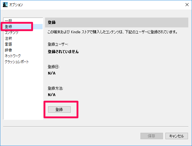 Kindle for PC ユーザーを登録