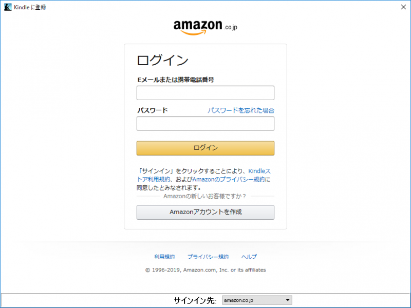 Kindle for PC Amazonへログイン