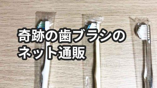 奇跡の歯ブラシが買える5つの販売店【Amazon・楽天のほかは?】
