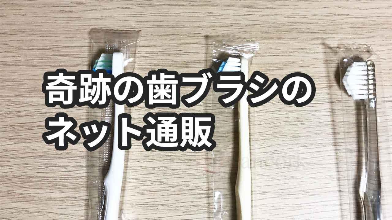 奇跡の歯ブラシのネット販売店