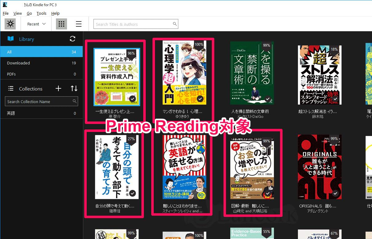 Prime Readingの例