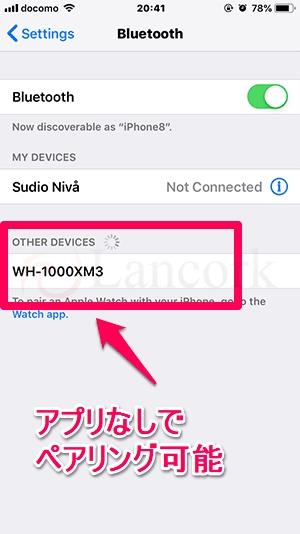 SONY ワイヤレスノイズキャンセリングヘッドホン WH-1000XM3 Iphoneペアリング