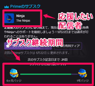 Twitch Primeのサブスクリプション