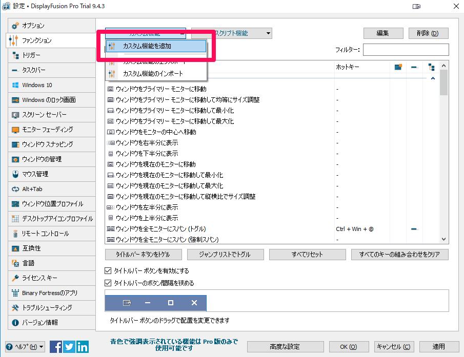 DisplayFusion 設定画面からカスタム機能を選ぶ