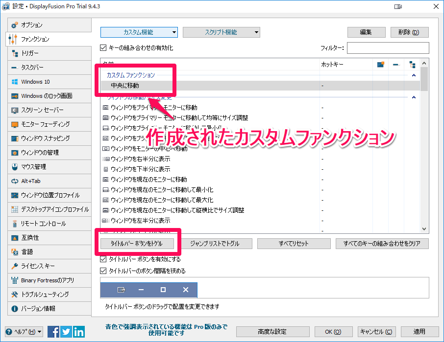 DisplayFusion カスタム機能の設定完了