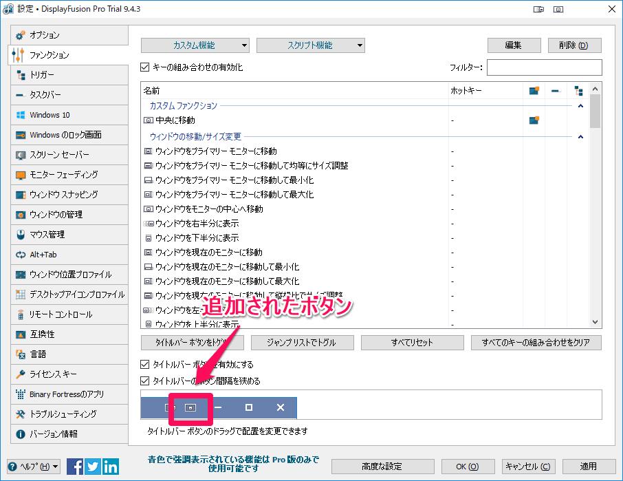 DisplayFusion ボタンが追加される