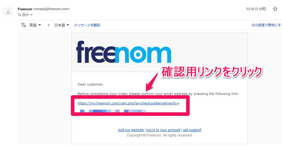 Freenom メールアドレスを確認するリンク