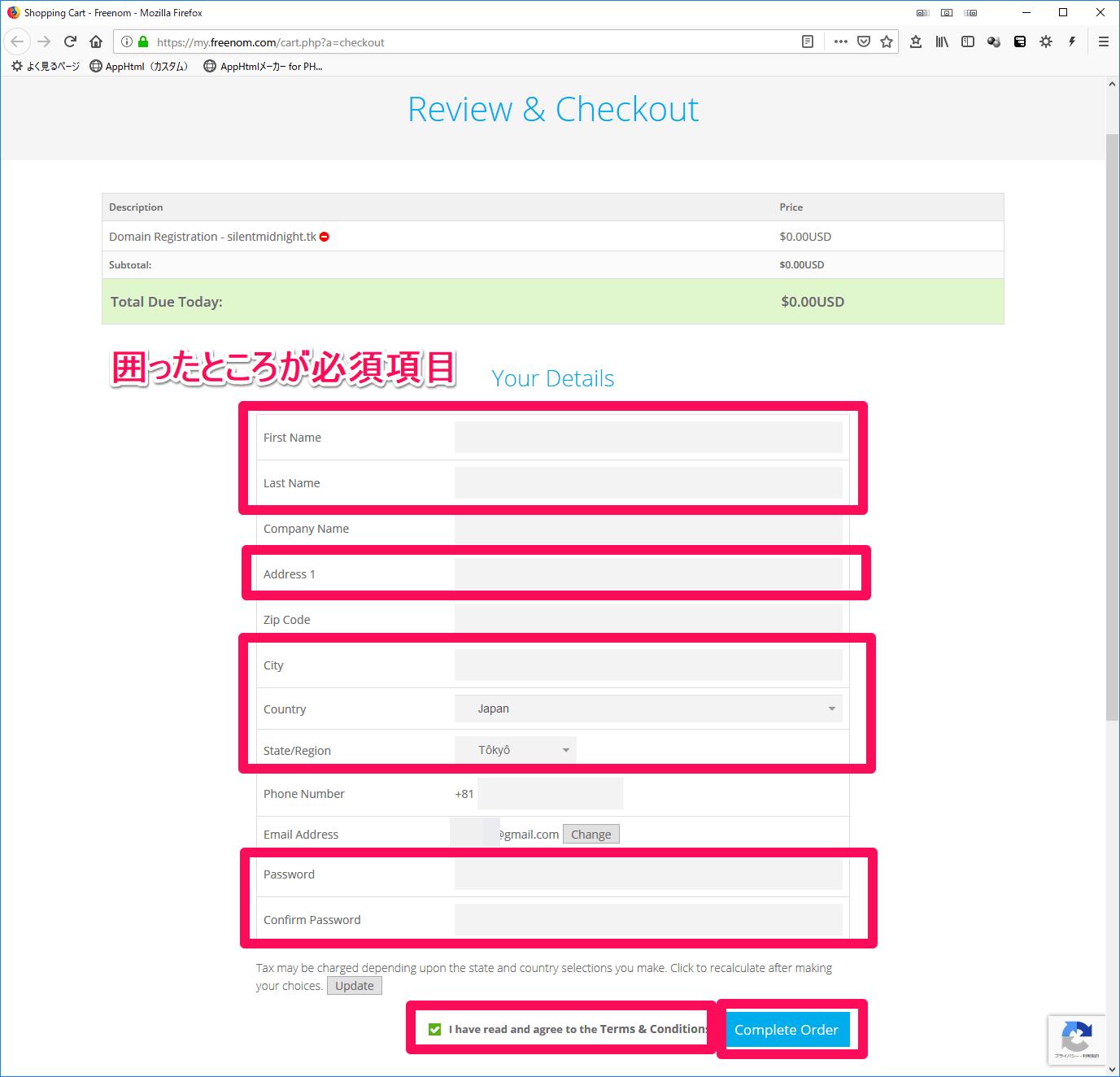 Freenom 登録情報を入力