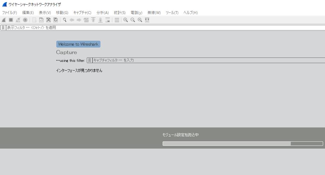 Wireshark インターフェースが見つかりません