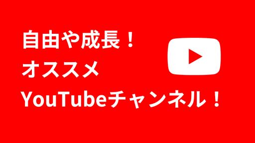 自由 YouTube チャンネル
