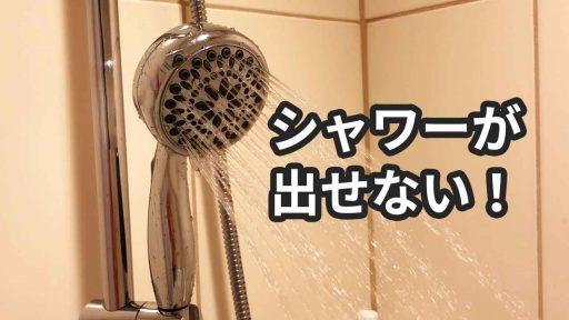 アメリカのホテルのシャワー
