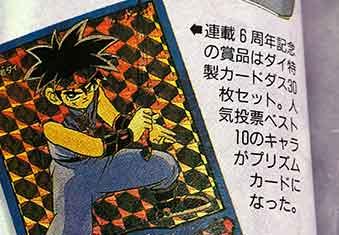 ダイの大冒険6周年記念カードダス「LIMITED 3000 SET」JUMP COMICS PERFECT BOOKより