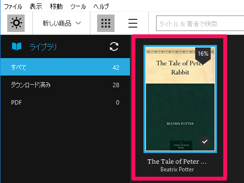 Kindle for PC 読み上げ機能を使える英語の本