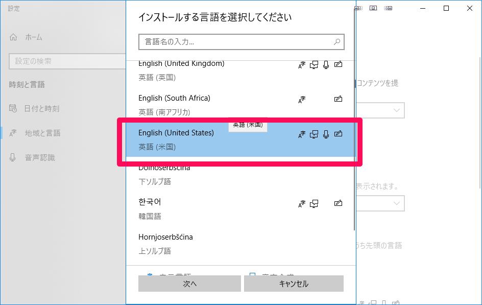 Windows 設定の地域と言語で English 言語をインストール