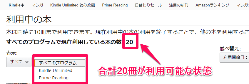 Kindle Unlimited と Prime Reading で20冊利用