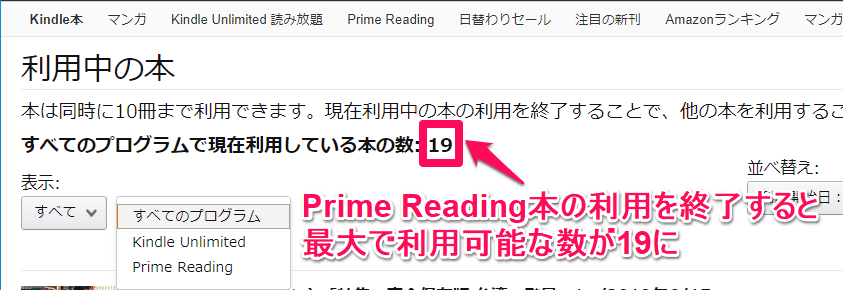 Kindle Unlimited と Prime Reading で利用可能なのが19冊の状態