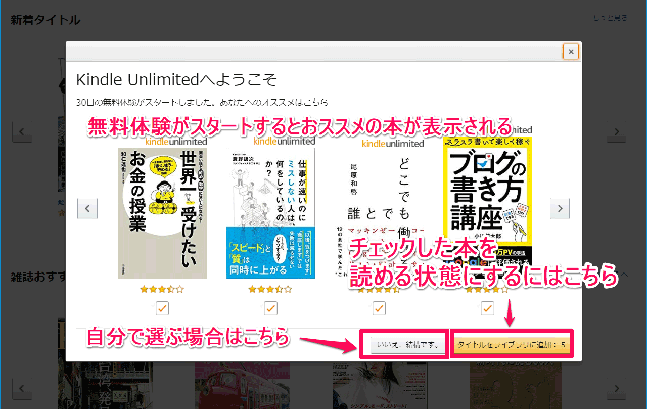 Kindle Unlimited 登録完了ページ