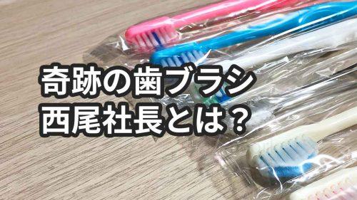 奇跡の歯ブラシの西尾社長ってどんな人?経歴・年齢・出身を調べてみた