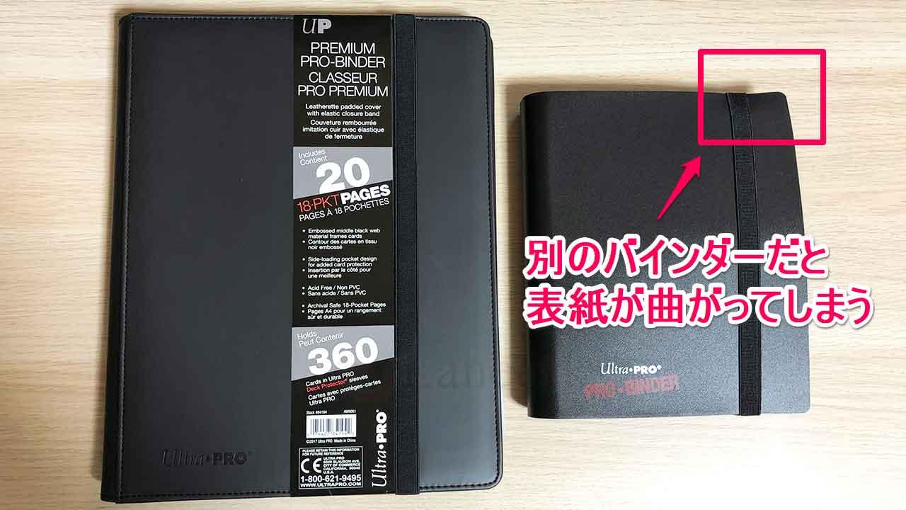Ultra Pro Premium PRO-BINDER Padded Leatherette ゴムバンドの比較