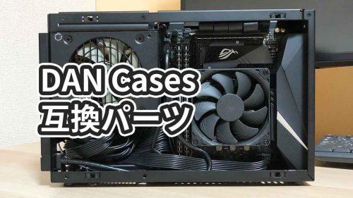 DAN Cases a4 SFXと互換性のあるCPUクーラー・電源・グラフィックボードのまとめ